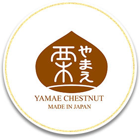 栗 やまえ YAMAE CHESTNUT MADE IN JAPAN